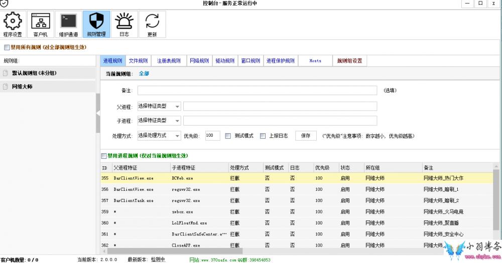 370.png 370safe1030版本更新4月25日 370safe2.0内网版9月14日更新 去广告