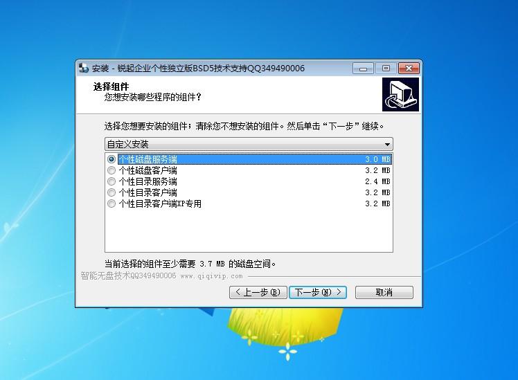 锐起无盘企业版BSD5/企业无盘系统/无盘个性磁盘/桌面保存