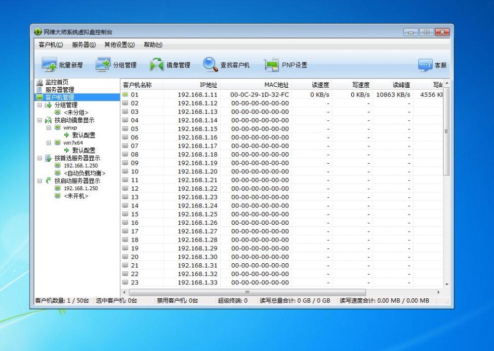 锐起无盘企业版BSD5/企业无盘系统/无盘个性磁盘/桌面保存 电脑软件