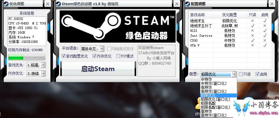 steam自定义登录器 电脑软件