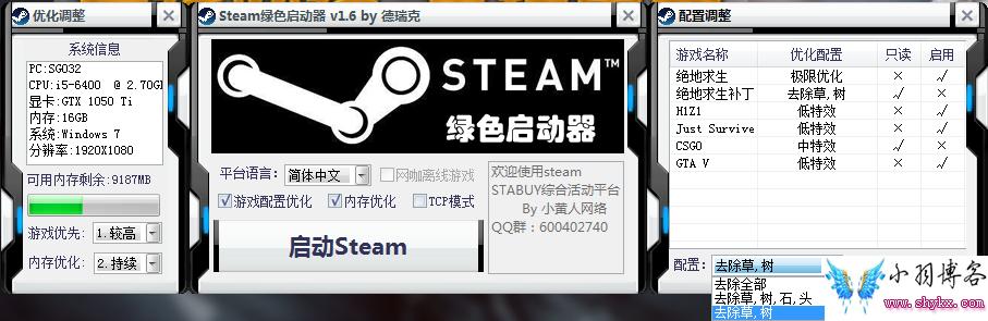 steam自定义登录器