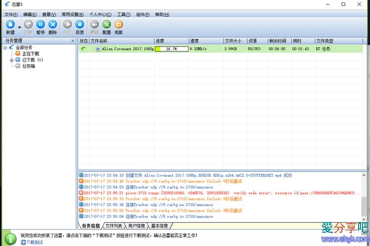 迅雷5典藏版 5.8.14.706 (不限速 不和谐版) 软件