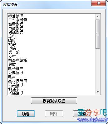 FxSound 音频增强器(FxSound Enhancer)13.018汉化安装高级版 _ 修复了无法选择使用预设的问题 电脑软件