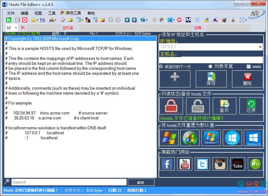 主机文件编辑器(Hosts File Editor+)1.4.5汉化版 电脑软件