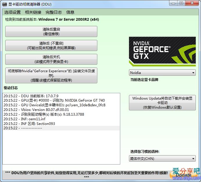 显卡驱动程序卸载工具(DDU)17.0.7.9单文件便携优化版 软件