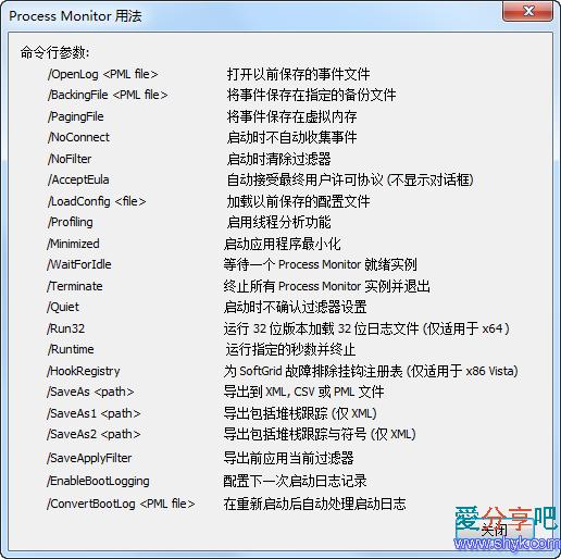进程监视器(Process Monitor)3.4完整汉化版 软件