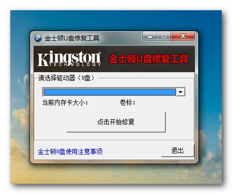 金士顿官方U盘专修工具 软件