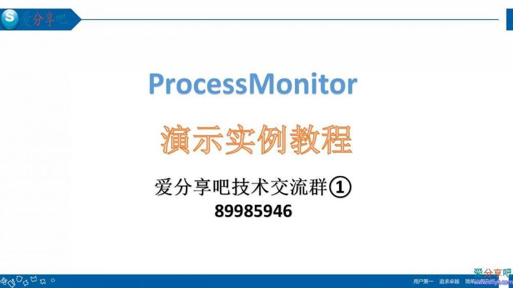 【爱分享吧】process monitor网吧增值广告抓取