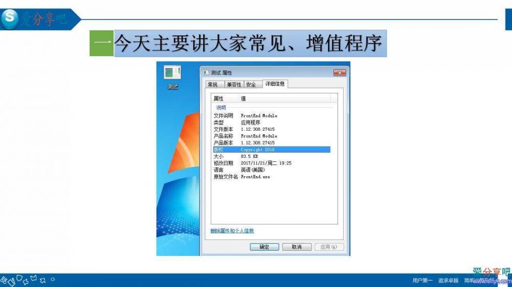 幻灯片2.jpg 【爱分享吧】process monitor网吧增值广告抓取 原创文章