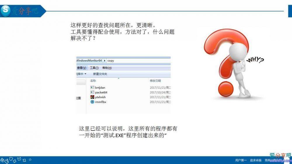 【爱分享吧】process monitor网吧增值广告抓取 原创文章