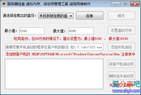 服务器挂盘修改启动项及虚拟内存工具