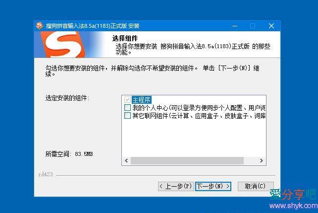 搜狗拼音输入法 v8.8a 去广告精简优化版本