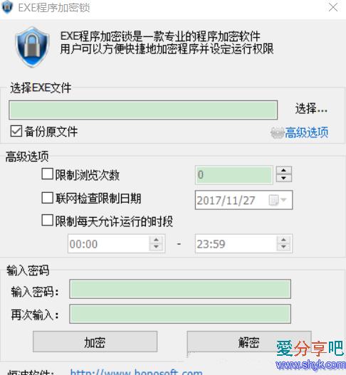 专业的EXE程序加密保护软件绿色版