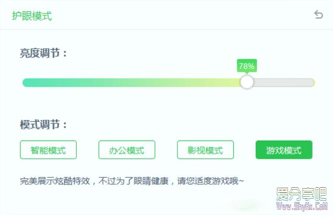 猎豹护眼大师 已绝版 简单好用无任何广告的绿色软件 软件