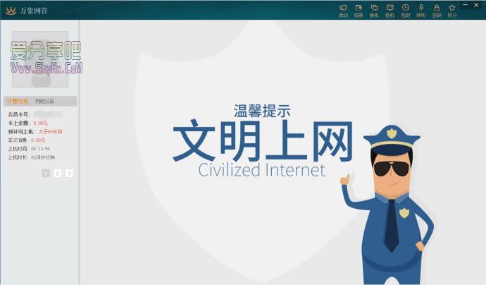【诚信网维出品】万像、PubOL绿色部署工具5.8——2018.08.31更新