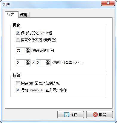 GIF屏幕录像机(Screen Gif)2018.2汉化单文件特别版 软件