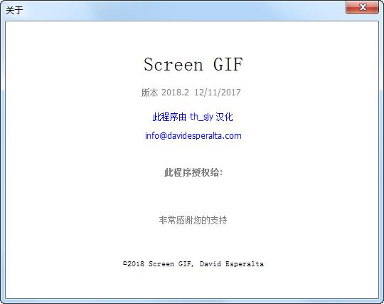 3.png GIF屏幕录像机(Screen Gif)2018.2汉化单文件特别版 软件