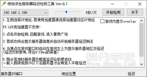 绝地求生服务器延迟检测工具 VER.6.1