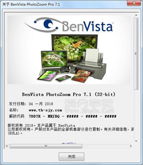图像无损放大(PhotoZoom)7.1中文绿色专业版 电脑软件