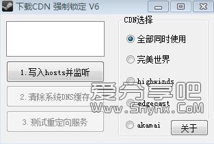 Steam下载CDN强制锁定工具V6