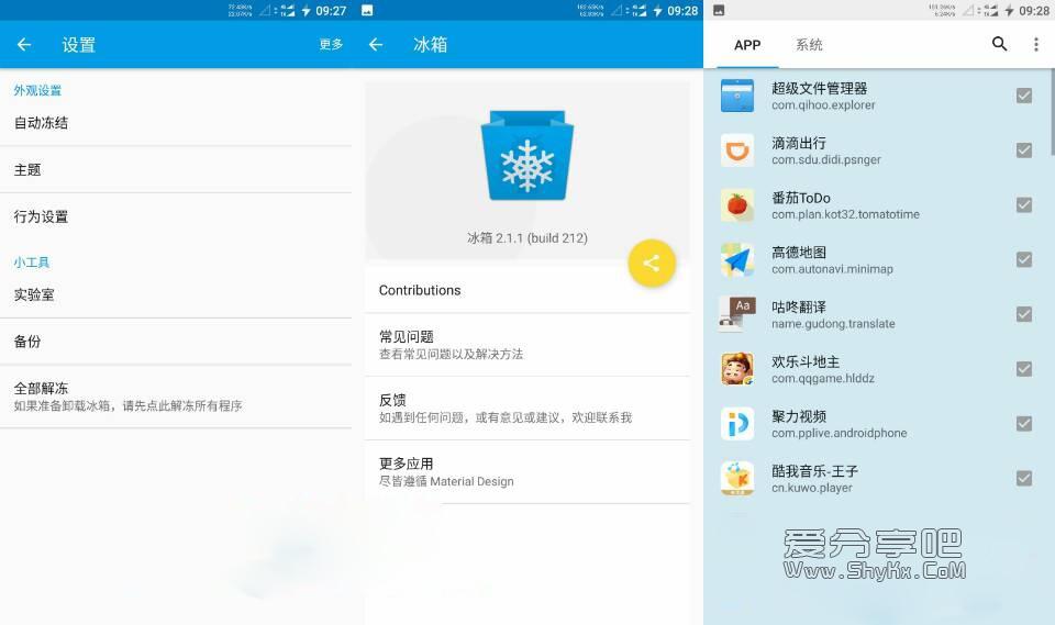 Android 冰箱(Ice Box)v3.1.8.1 Beta直装高级版