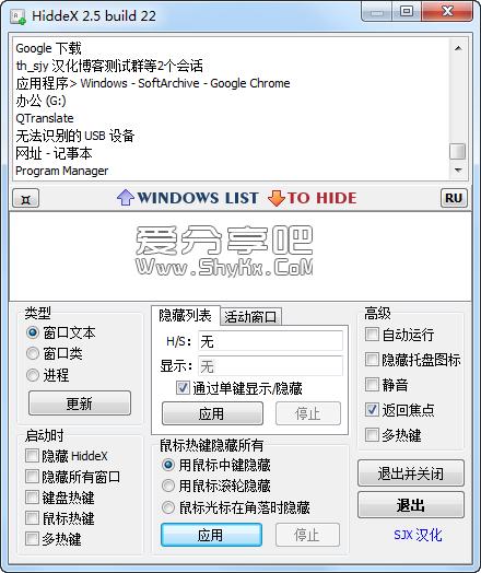 一键隐藏窗口(HiddeX)2.5.22汉化版