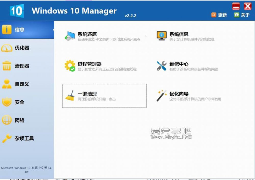 Windows 10 系统管家(Windows 10 Manager)3.0绿色特别版
