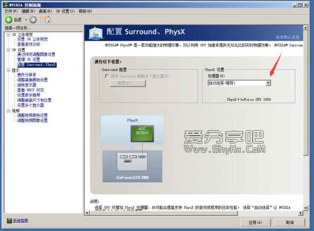 挂盘PhysX处理器改为显卡