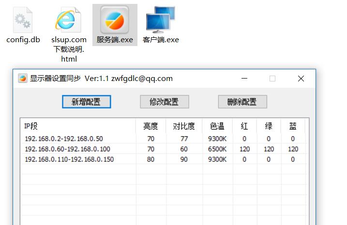 网吧显示器颜色批量设置同步工具 V2.0 绿色下载 电脑软件