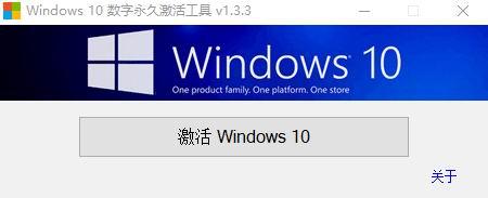 Windows 10 数字永久激活工具 v1.3.4 汉化版