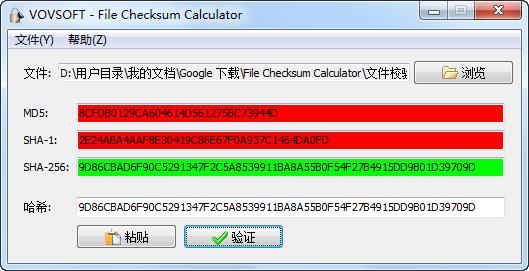 文件校验和计算器(File Checksum Calculator)1.1汉化绿色版
