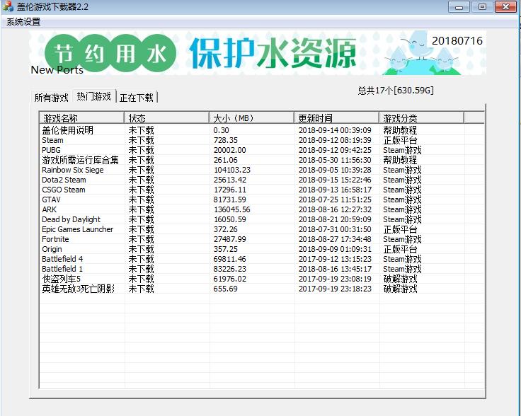 盖伦单机游戏下载器2.3.2 正宗原版 顺网、云更新自动入库【绝地求生下载神器】