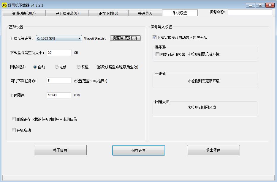 好司机.png 好司机5.1游戏下载器steam游戏自动更新支持自动入库 电脑软件