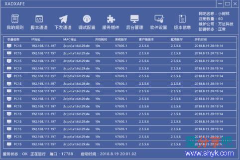 XADsafe去广告热心网友共享规则库部分开源(11月13更新)