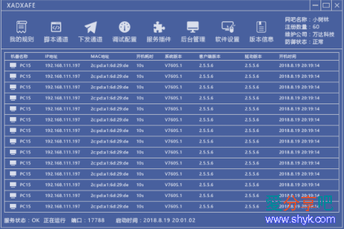XadSafe网吧安全防御系统HIPS软件3.0公测