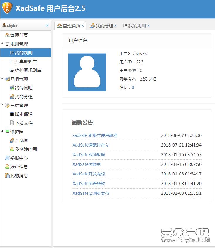 2.png XadSafe网吧安全防御系统HIPS软件3.0公测 去广告