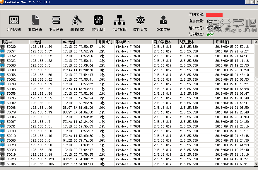 4.png XadSafe网吧安全防御系统HIPS软件3.0公测 去广告