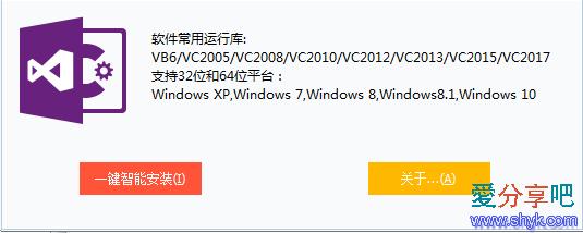 微软常用运行库合集 cKu2018年2.0新版 系统库