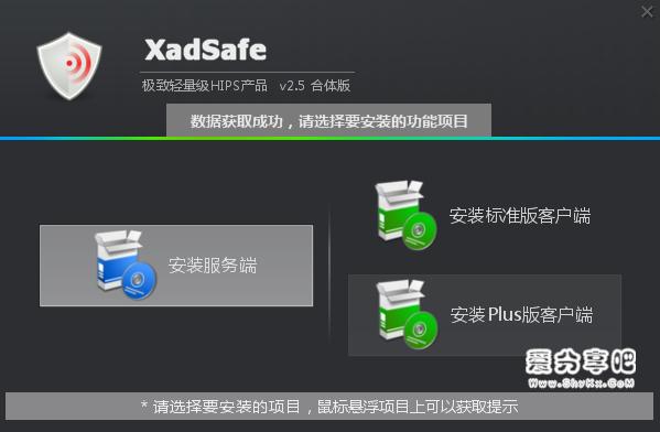 1.png XadSafe网吧安全防御系统HIPS软件3.0公测 去广告