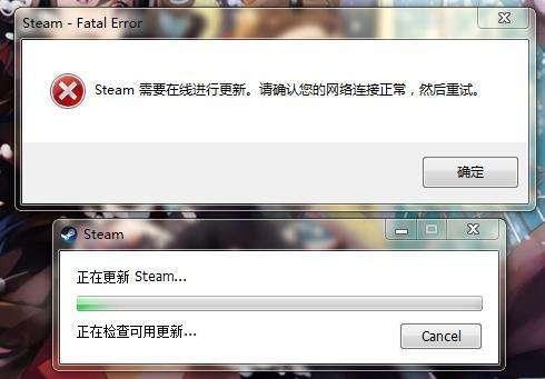 steam打开报需要更新等错误99.99%的解决办法