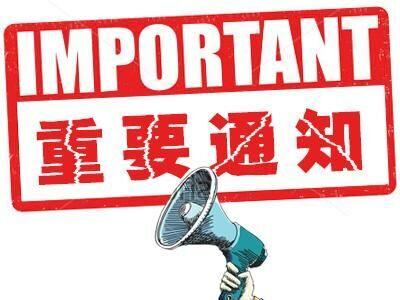 近期入侵频繁 建议大家封锁该域名