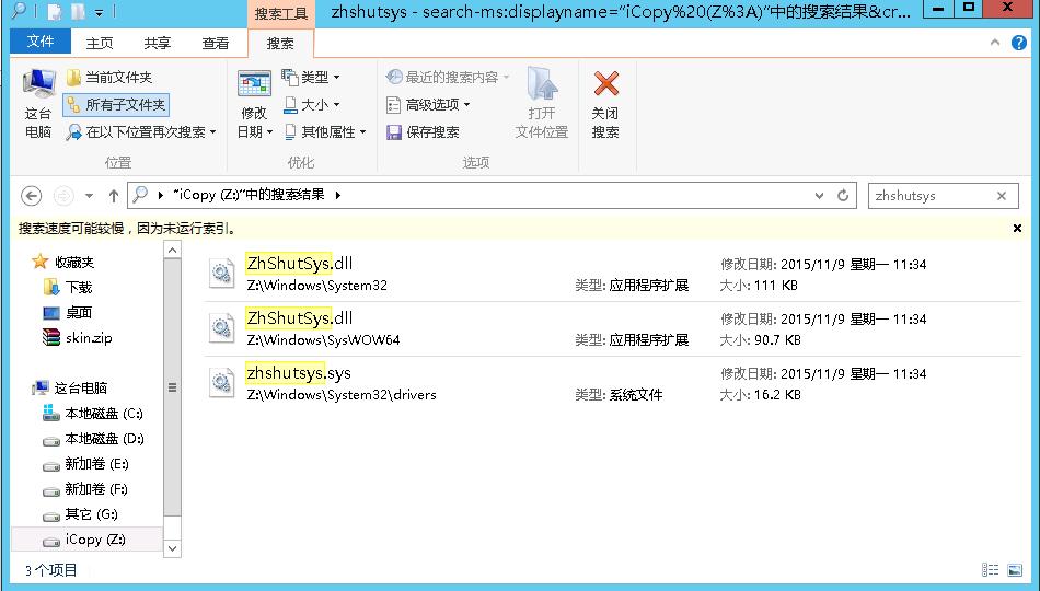 2.搜索zhshutsys,删除这三个文件.png