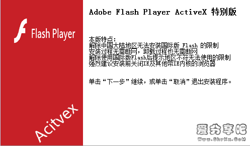 Adobe Flash Player AX/NP/PP 31.0.0.122 特别版【无服务】