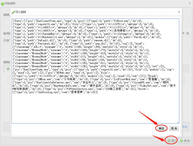 XADSAFE规则导入1.jpg