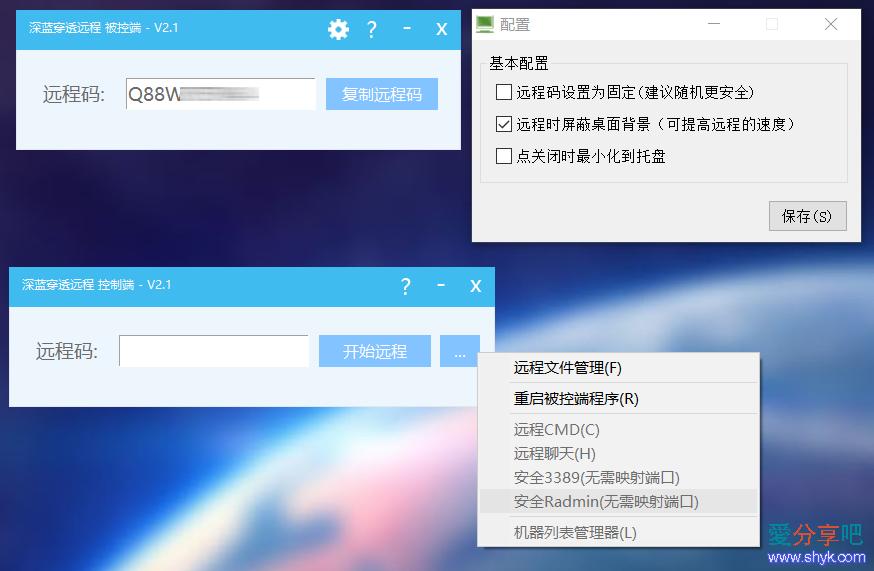 【深蓝软件】深蓝穿透远程V2.2低调发布(无需影射)
