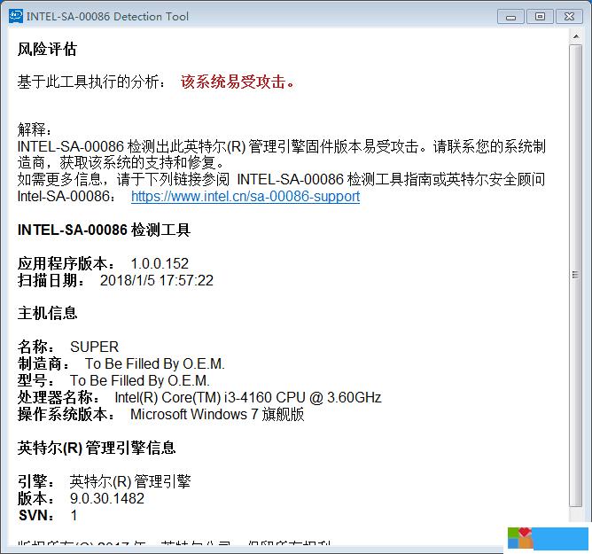 【重要】intelCPU漏洞检测工具