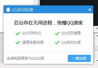 【深蓝出品】QQ启动加速 窗口自动关闭 QQ管家安装窗口关闭 2017/12/6 更新