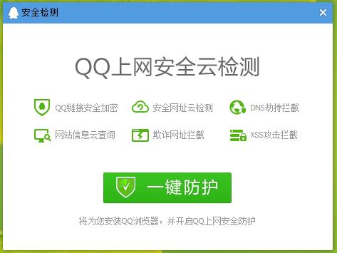 2.png 【深蓝出品】QQ启动加速 窗口自动关闭 QQ管家安装窗口关闭 2017/12/6 更新 去广告