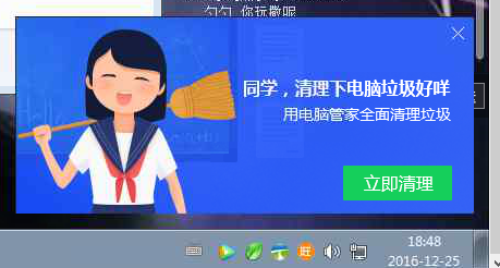 3.png 【深蓝出品】QQ启动加速 窗口自动关闭 QQ管家安装窗口关闭 2017/12/6 更新 去广告