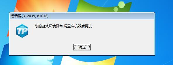 """安装维护大师客户端后,腾讯游戏提示""""您的游戏环境异常,请重启机器后再试"""""""